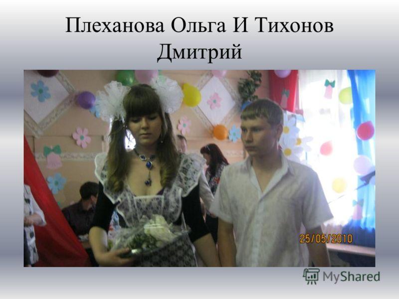 Плеханова Ольга И Тихонов Дмитрий