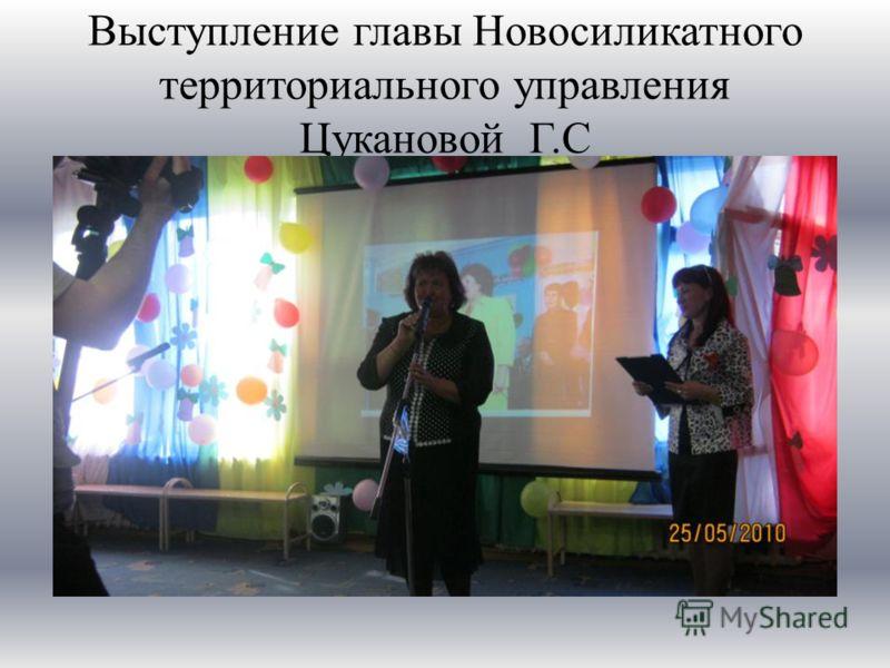 Выступление главы Новосиликатного территориального управления Цукановой Г.С