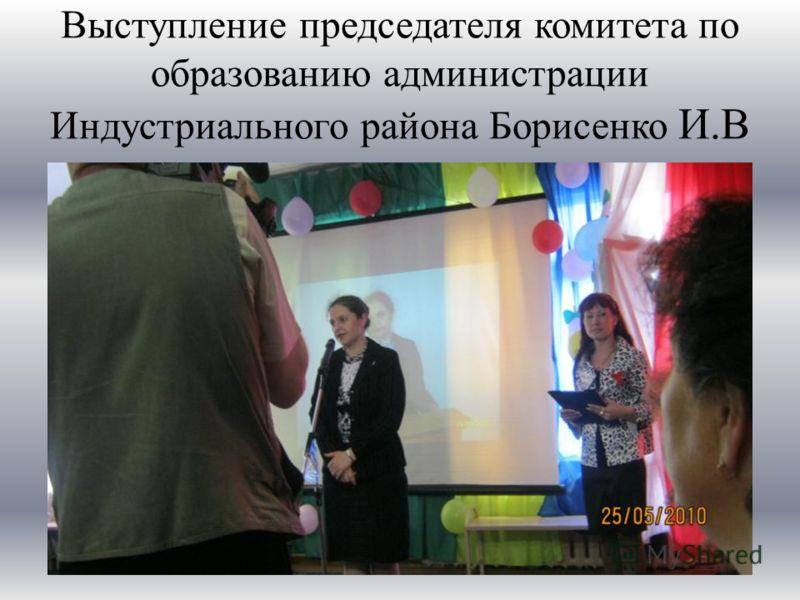 Выступление председателя комитета по образованию администрации Индустриального района Борисенко И.В