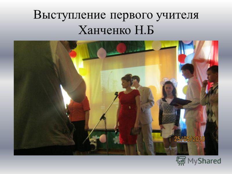 Выступление первого учителя Ханченко Н.Б