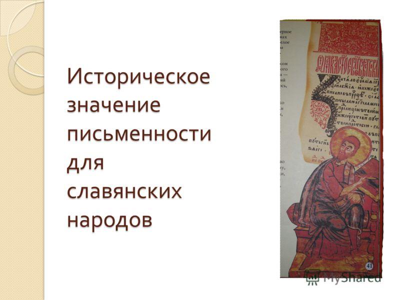 Историческое значение письменности для славянских народов