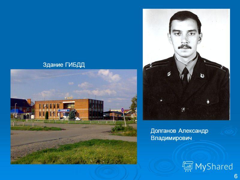 Долганов Александр Владимирович Здание ГИБДД 6