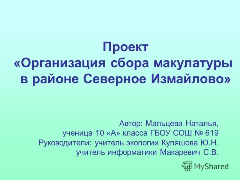 Проект по экологии макулатура исследовательская работа бумага из макулатуры