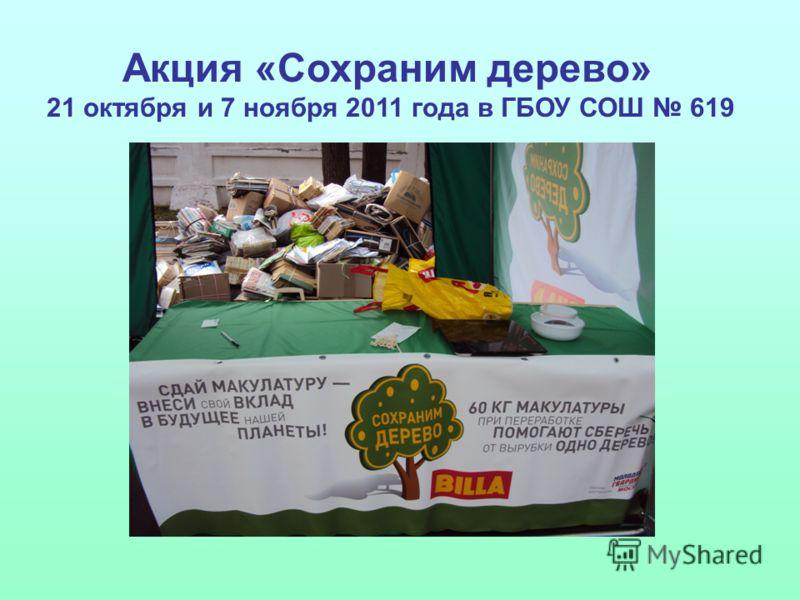 Акция «Сохраним дерево» 21 октября и 7 ноября 2011 года в ГБОУ СОШ 619