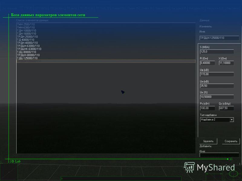 База данных параметров элементов сети 3D Lab 11