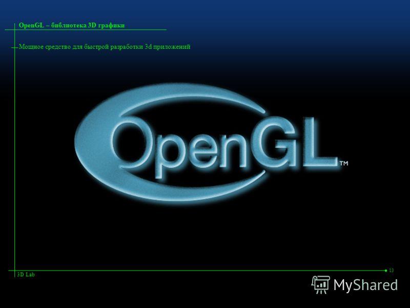 Мощное средство для быстрой разработки 3d приложений OpenGL – библиотека 3D графики 3D Lab 13