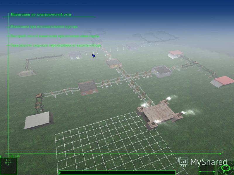Навигация при помощи клавиш курсора Быстрый способ навигации при помощи мини карты Зависимость скорости перемещения от высоты обзора Навигация по электрической сети 3D Lab 7
