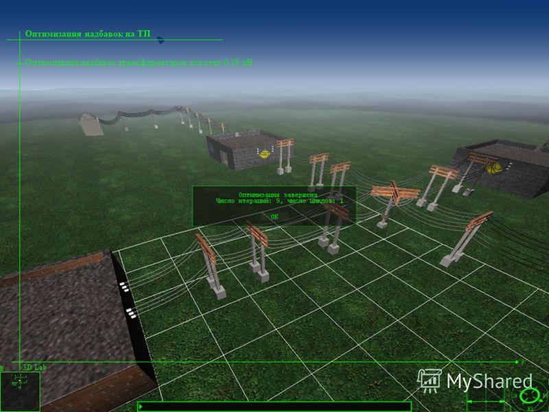 Оптимизация надбавок трансформаторов для сети 0.38 кВ Оптимизация надбавок на ТП 3D Lab 9