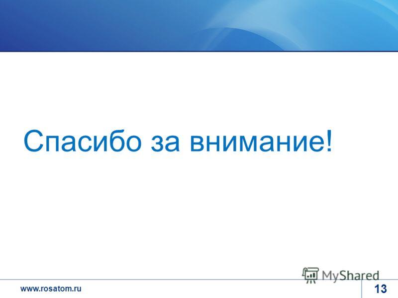 www.rosatom.ru 13 Спасибо за внимание!
