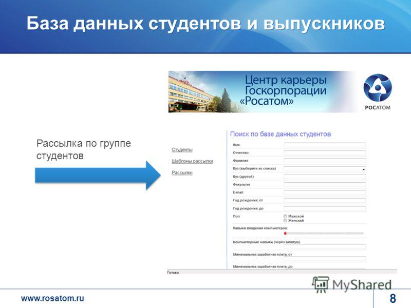 www.rosatom.ru 8 Рассылка по группе студентов База данных студентов и выпускников