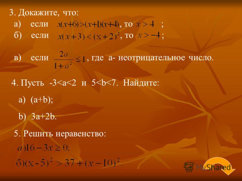 Дидактический материал 1. Найдите наибольшее целое число x, удовлетворяющее неравенству: 2. Пусть а