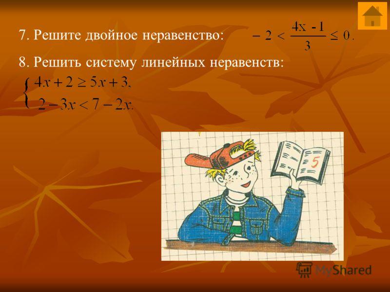 3. Докажите, что: а) если, то ; б) если, то ; в) если, где а- неотрицательное число. 4. Пусть -3