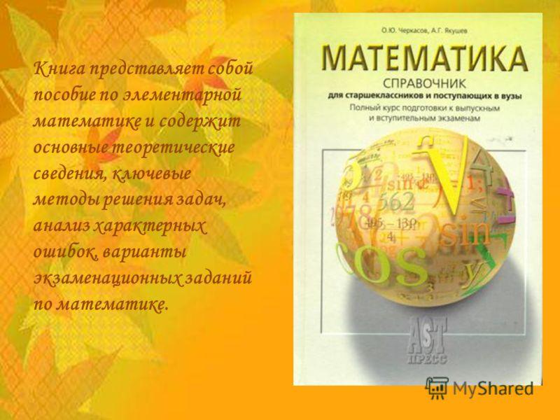 В этом издании вы найдете занимательные задачи по алгебре, геометрии, физике и механике. Увлекательные викторины научат логически рассуждать и нестандартно мыслить.