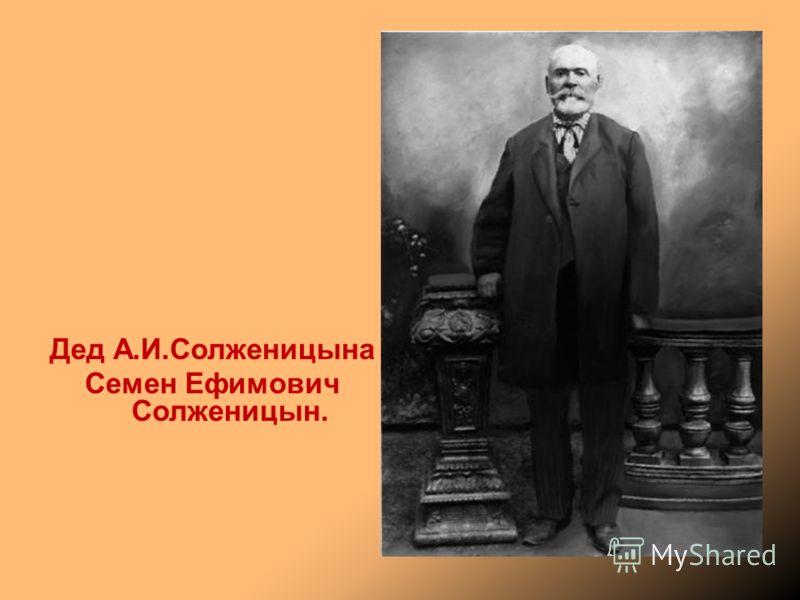 Дед А.И.Солженицына Семен Ефимович Солженицын.