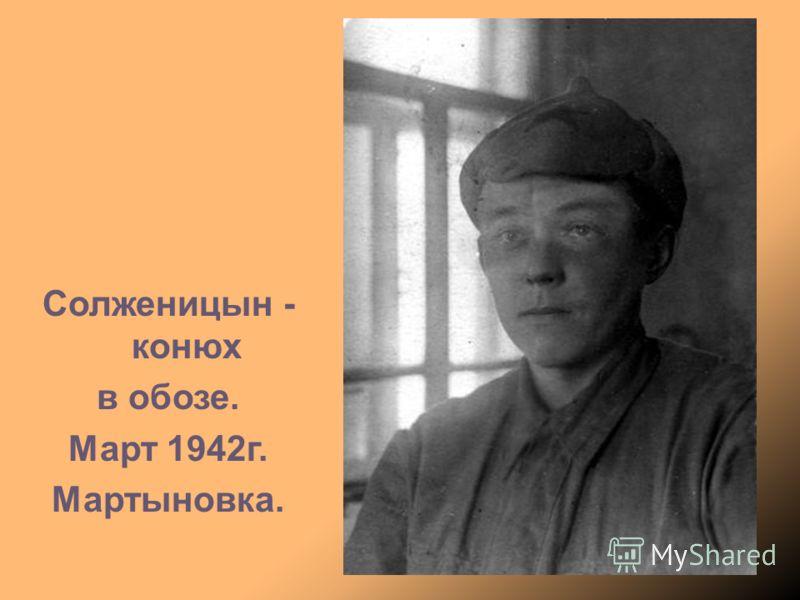 Солженицын - конюх в обозе. Март 1942г. Мартыновка.
