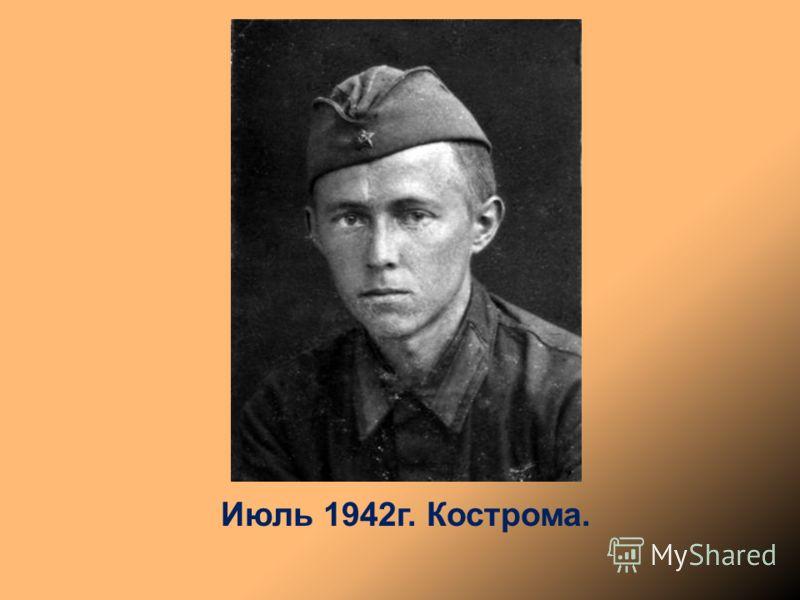Июль 1942г. Кострома.