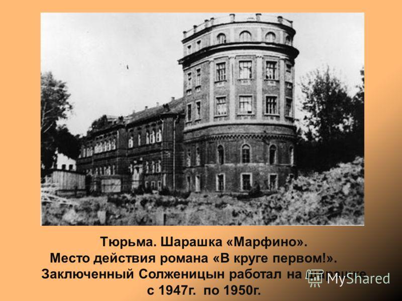 Тюрьма. Шарашка «Марфино». Место действия романа «В круге первом!». Заключенный Солженицын работал на шарашке с 1947г. по 1950г.