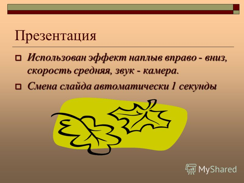 Настройка смены слайдов интерактивной презентации Урок в 10 классе Учитель Покатаева О.В.