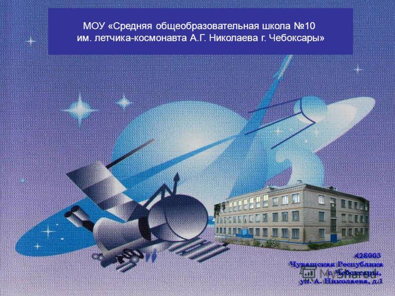 МОУ «Средняя общеобразовательная школа 10 им. летчика-космонавта А.Г. Николаева г. Чебоксары»