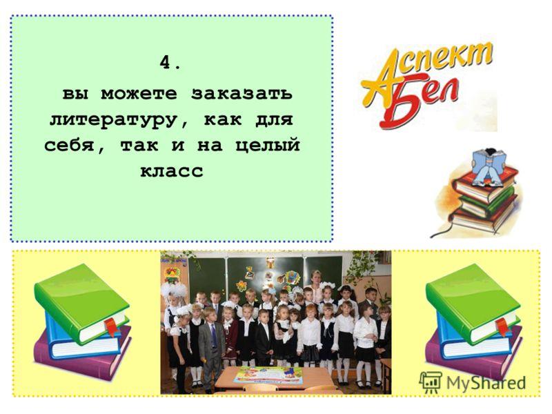 4. вы можете заказать литературу, как для себя, так и на целый класс
