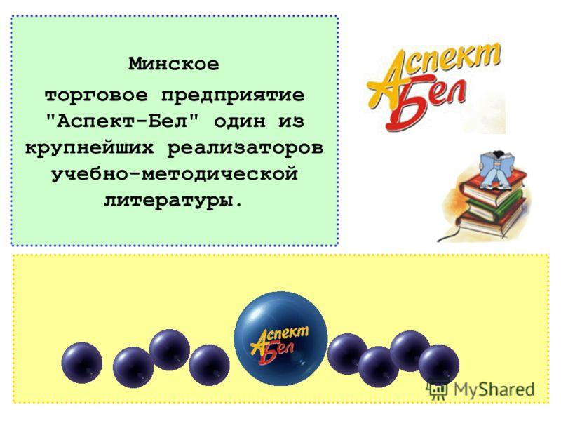 Минское торговое предприятие Аспект-Бел один из крупнейших реализаторов учебно-методической литературы.