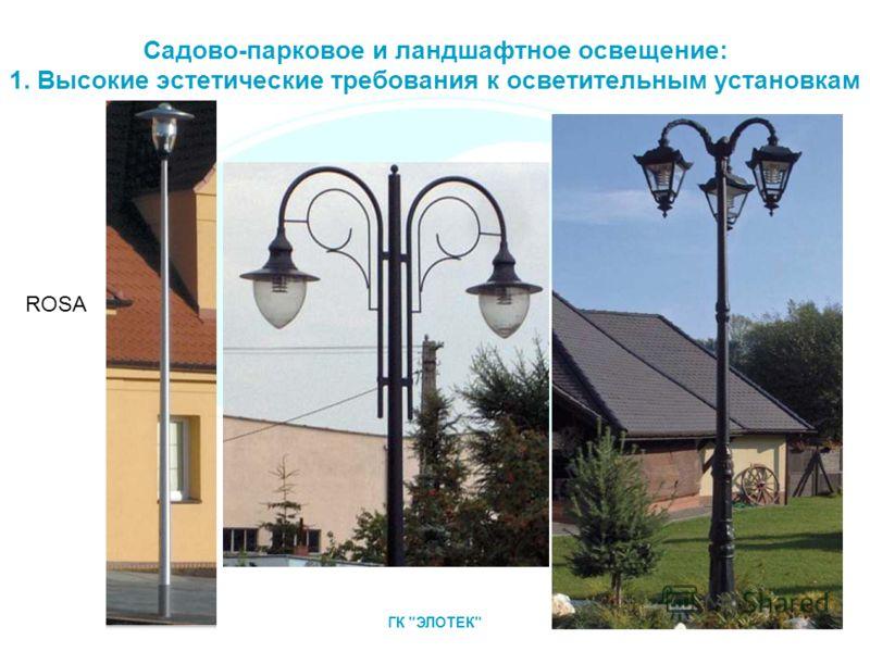 Садово-парковое и ландшафтное освещение: 1. Высокие эстетические требования к осветительным установкам ROSA ГК ЭЛОТЕК