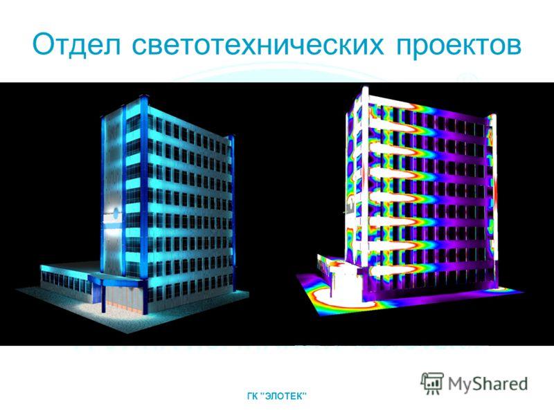 Отдел светотехнических проектов ГК ЭЛОТЕК