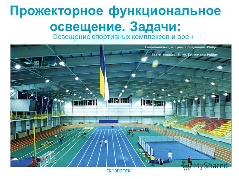 Освещение спортивных комплексов и арен ГК ЭЛОТЕК Прожекторное функциональное освещение. Задачи:
