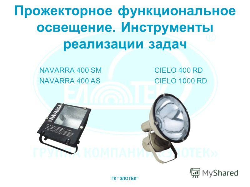 Прожекторное функциональное освещение. Инструменты реализации задач NAVARRA 400 SM NAVARRA 400 AS CIELO 400 RD CIELO 1000 RD ГК ЭЛОТЕК