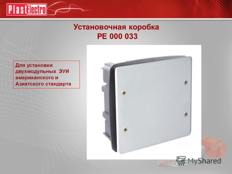 Установочная коробка РЕ 000 033 Для установки двухмодульных ЭУИ американского и Азиатского стандарта