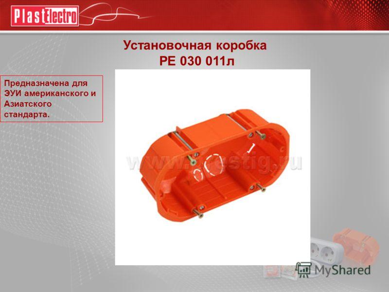 Установочная коробка РЕ 030 011л Предназначена для ЭУИ американского и Азиатского стандарта.