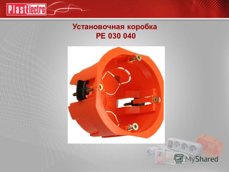 Установочная коробка РЕ 030 040