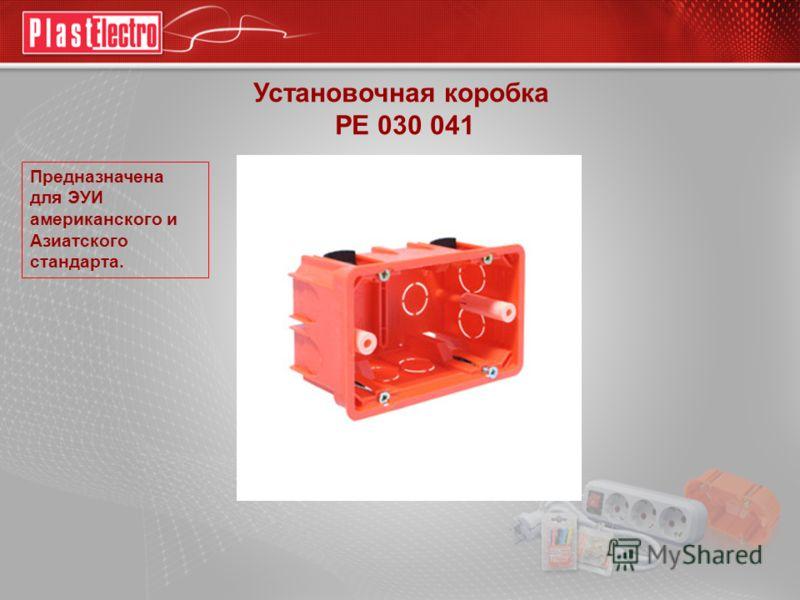 Установочная коробка РЕ 030 041 Предназначена для ЭУИ американского и Азиатского стандарта.