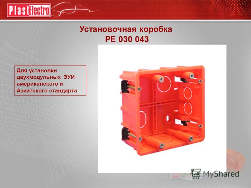 Установочная коробка РЕ 030 043 Для установки двухмодульных ЭУИ американского и Азиатского стандарта