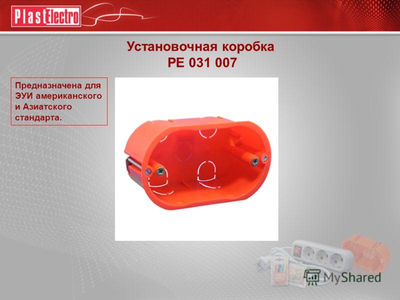 Установочная коробка РЕ 031 007 Предназначена для ЭУИ американского и Азиатского стандарта.