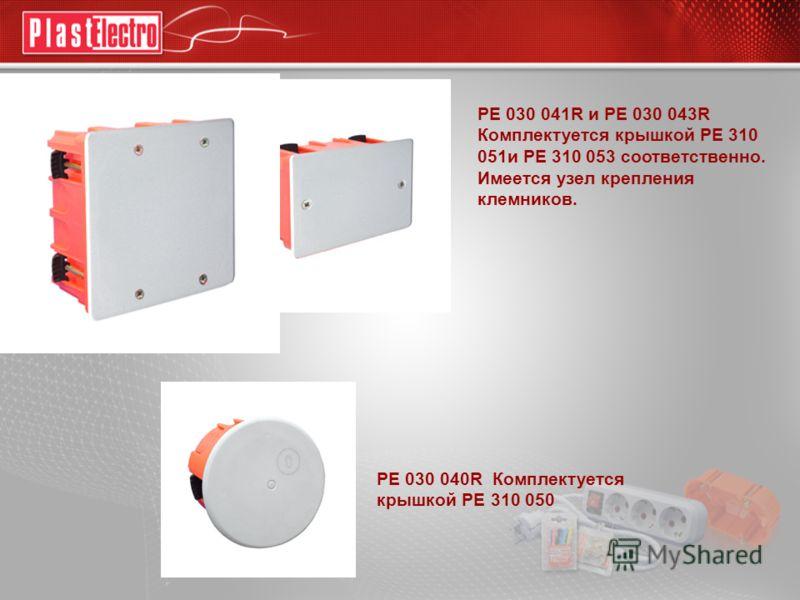 PE 030 040R Комплектуется крышкой РЕ 310 050 PE 030 041R и РЕ 030 043R Комплектуется крышкой РЕ 310 051и РЕ 310 053 соответственно. Имеется узел крепления клемников.