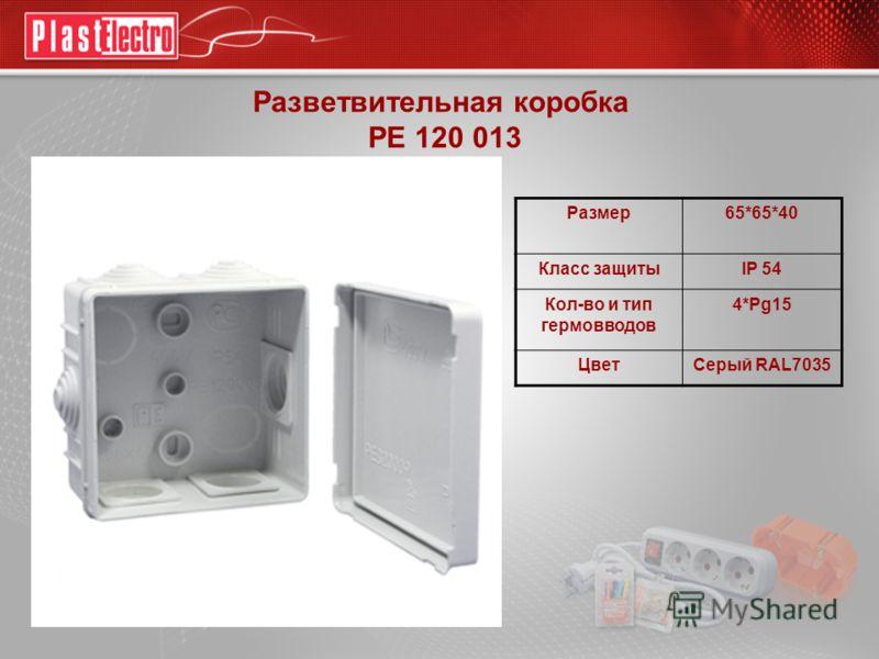 Разветвительная коробка РЕ 120 013 Размер65*65*40 Класс защитыIP 54 Кол-во и тип гермовводов 4*Pg15 ЦветСерый RAL7035
