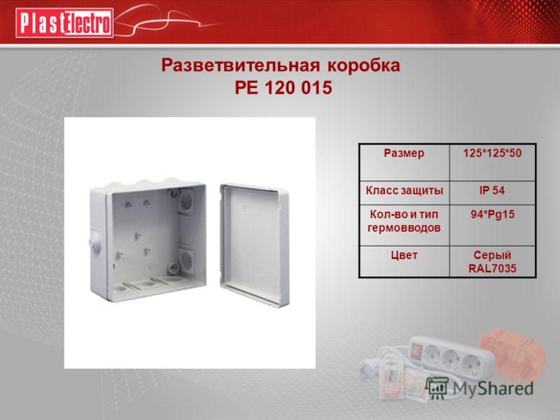 Разветвительная коробка РЕ 120 015 Размер125*125*50 Класс защитыIP 54 Кол-во и тип гермовводов 94*Pg15 ЦветСерый RAL7035