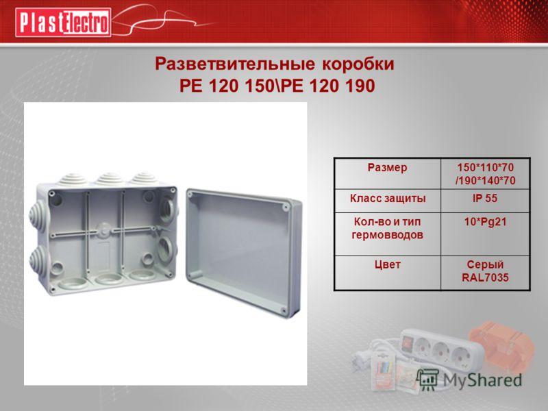Разветвительные коробки РЕ 120 150\РЕ 120 190 Размер150*110*70 /190*140*70 Класс защитыIP 55 Кол-во и тип гермовводов 10*Pg21 ЦветСерый RAL7035