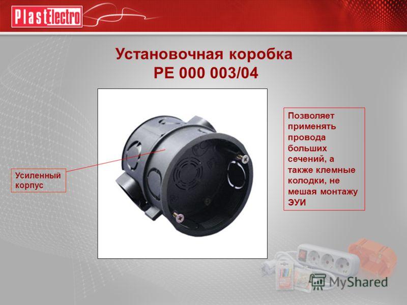 Установочная коробка РЕ 000 003/04 Усиленный корпус Позволяет применять провода больших сечений, а также клемные колодки, не мешая монтажу ЭУИ