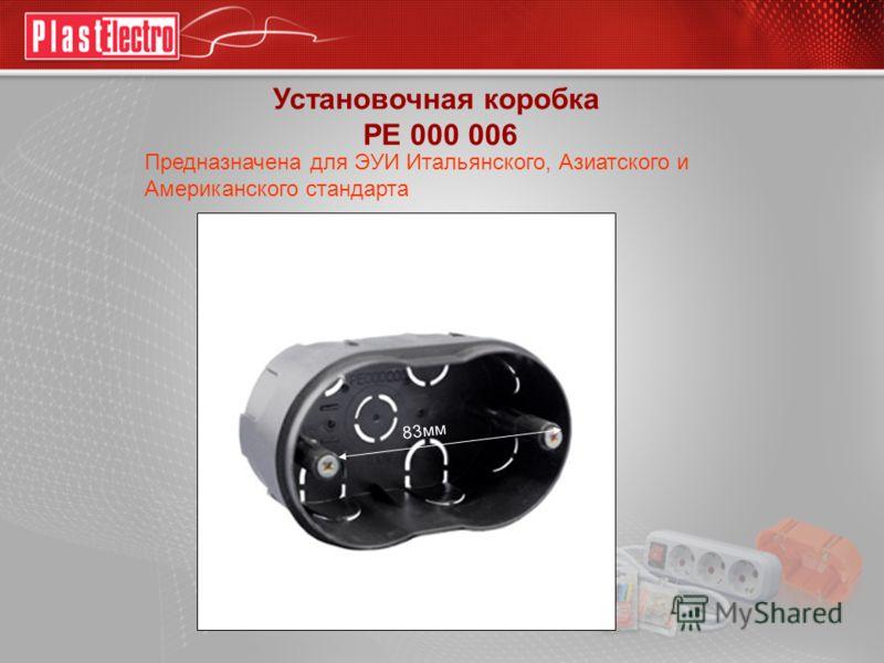 Установочная коробка РЕ 000 006 Предназначена для ЭУИ Итальянского, Азиатского и Американского стандарта 83мм