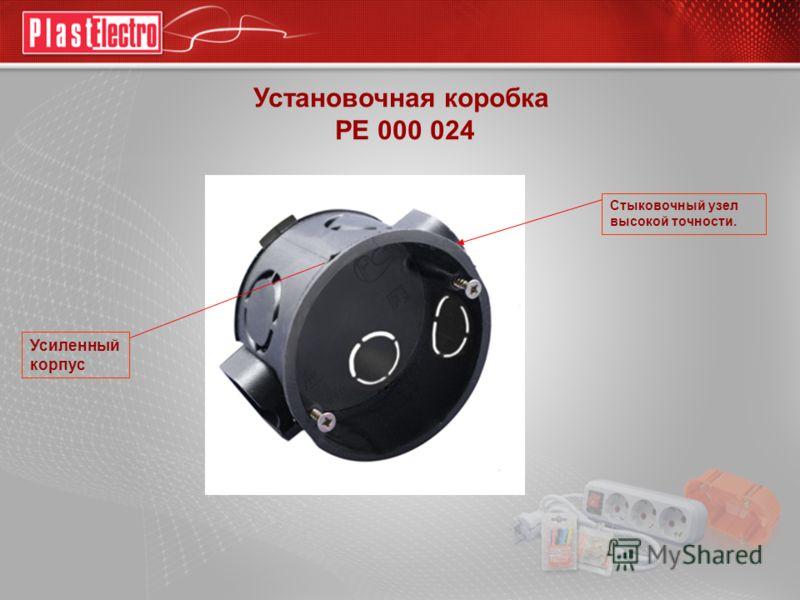 Установочная коробка РЕ 000 024 Стыковочный узел высокой точности. Усиленный корпус