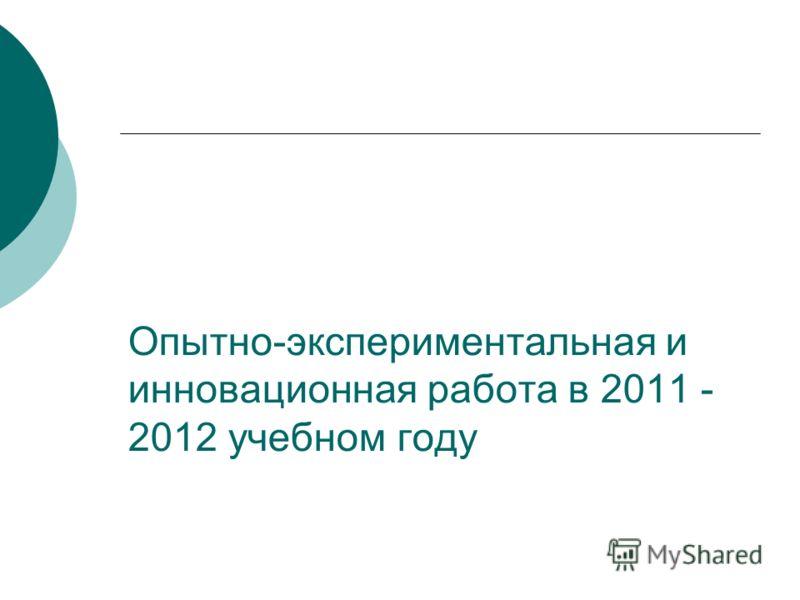 Опытно-экспериментальная и инновационная работа в 2011 - 2012 учебном году