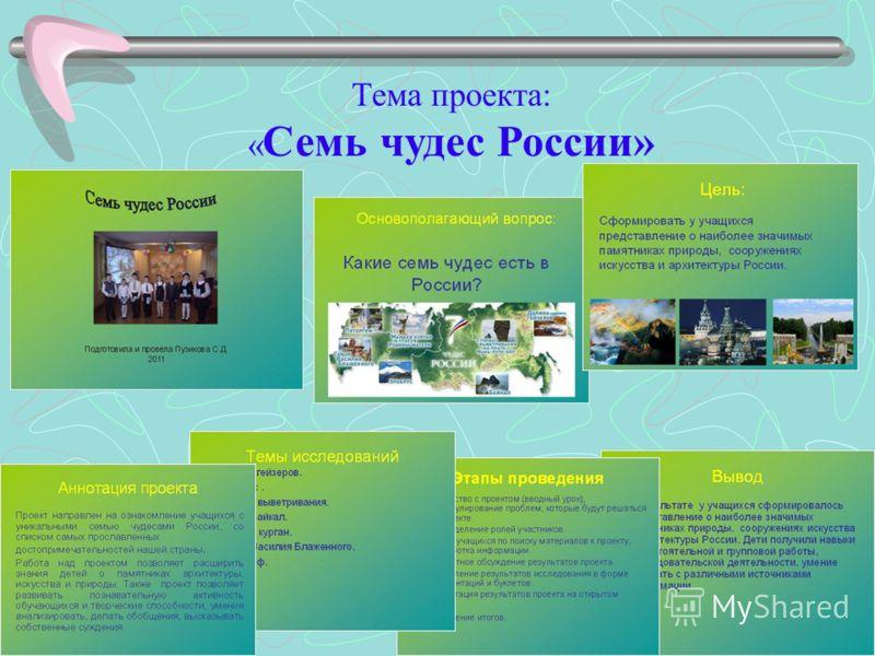 Тема проекта: « Семь чудес России»