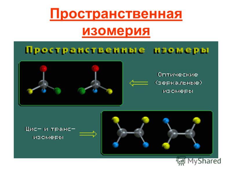 Пространственная изомерия