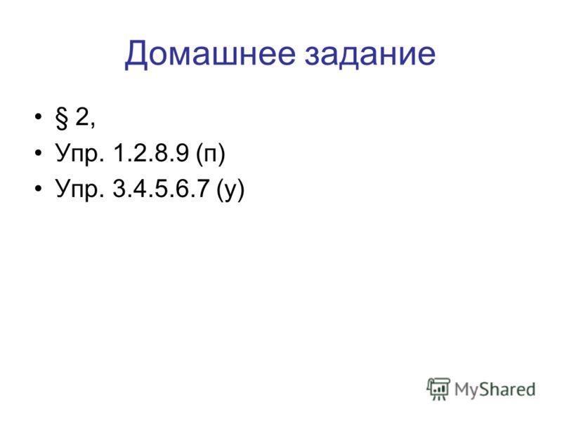 Домашнее задание § 2, Упр. 1.2.8.9 (п) Упр. 3.4.5.6.7 (у)