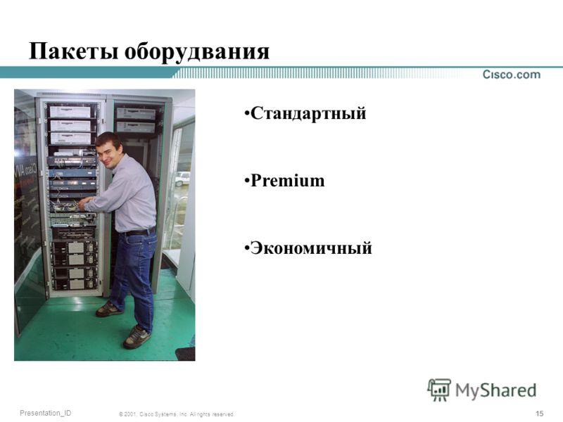 15 © 2001, Cisco Systems, Inc. All rights reserved. Presentation_ID Пакеты оборудвания Стандартный Premium Экономичный