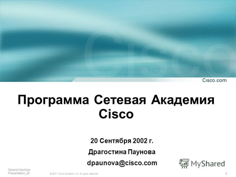 2 © 2001, Cisco Systems, Inc. All rights reserved. Session Number Presentation_ID Программа Сетевая Академия Cisco 20 Сентября 2002 г. Драгостина Паунова dpaunova@cisco.com