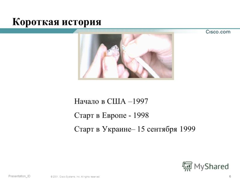 666 © 2001, Cisco Systems, Inc. All rights reserved. Presentation_ID Короткая история Начало в США –1997 Старт в Европе - 1998 Старт в Украине– 15 сентября 1999