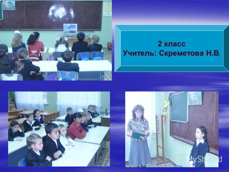 2 класс Учитель: Скреметова Н.В.